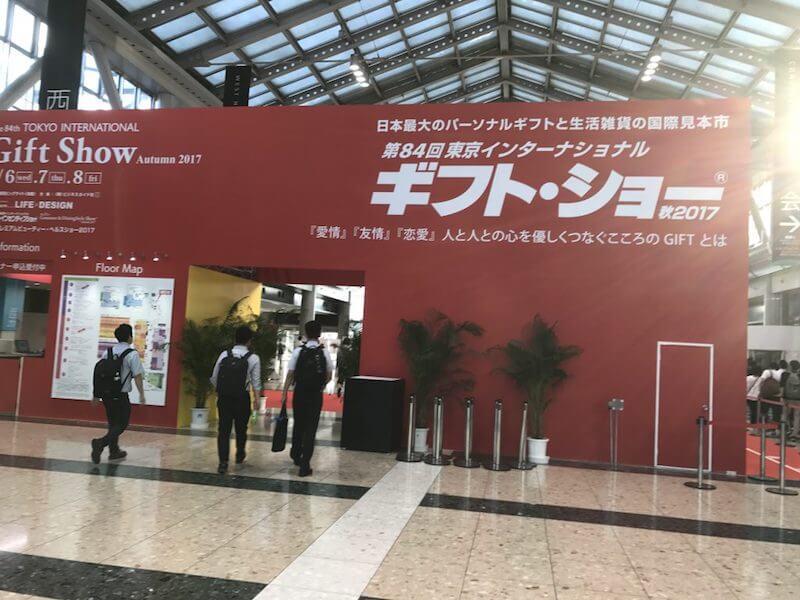 第86回 東京インターナショナル ギフト・ショー秋2018 ご来場頂き誠にありがとうございました。