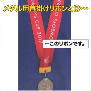 メダル用首掛けリボン