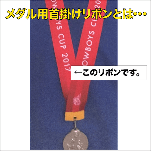オリジナルデザインの表彰メダル用の首掛けリボンをつくりませんか?