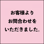 お問合わせ内容:ブランドネームを作りたい〜凸版印刷編〜